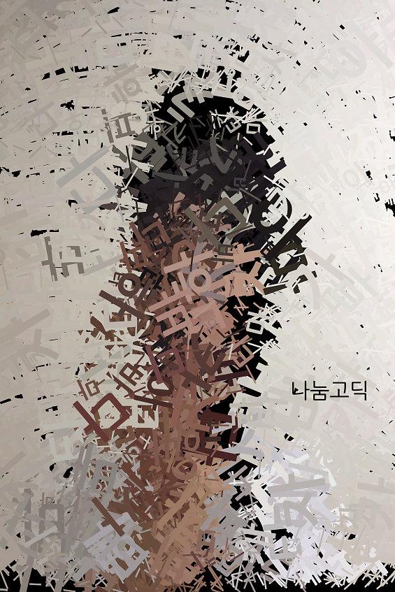 Typographic Selfie + CODE III: Korean